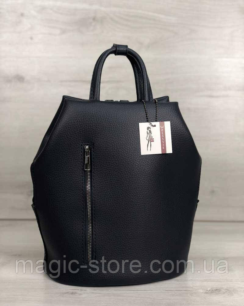 Молодежный рюкзак Габи синего цвета
