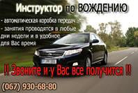 Инструктор по вождению, автокурсы Киев