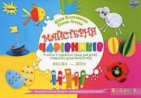 Оріон Майстерня чарівників Альбом з художньої праці для дітей старшого дошкільного віку Весна-Літо Котелянець