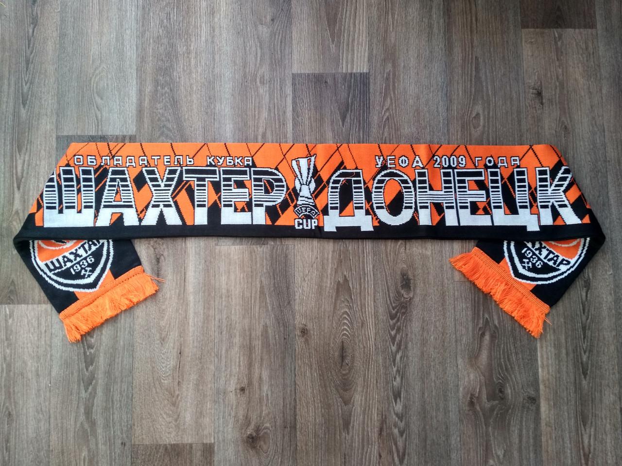Футбольный шарф Шахтер оранжевый