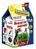 """Набор """"Захватывающая ботаника. Трава для кота"""" 15135003Р, 0365"""