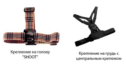 """Комплект креплений (Крепление на голову """"SHOOT""""+крепление на грудь с центральным крепежом), фото 2"""