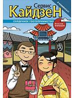 Книга Сервис Кайдзен. Сердечное гостеприимство (в комиксах!)