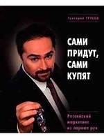 Книга Сами придут и сами купят. Российский маркетинг из первых рук