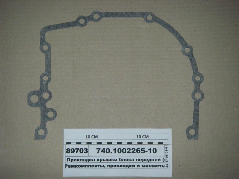 Прокладка крышки блока передней (гидромуфты) (УрАТИ) 740.1002265-10