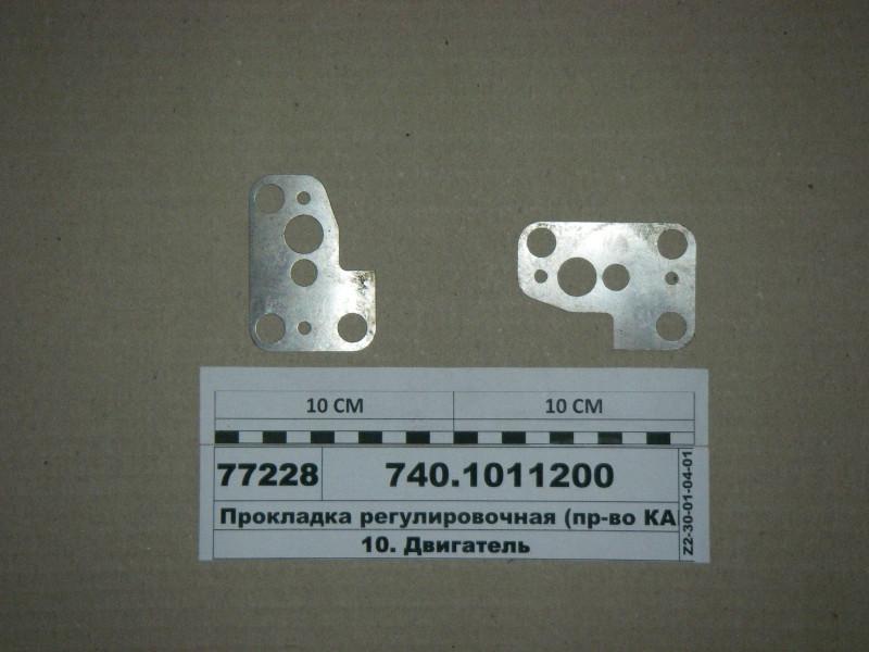 Прокладка регулировочная (пр-во КАМАЗ) 740.1011200