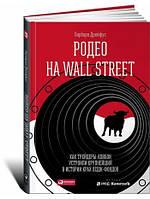 Книга Родео на Wall Street. Как трейдеры-ковбои устроили крупнейший в истории крах хедж-фондов
