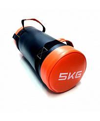 Мешок для кроссфита 5 кг LiveUp LS3093-5