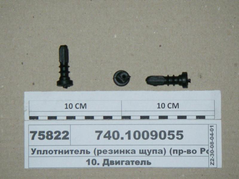 Уплотнитель (резинка щупа) (БРТ) 740.1009055