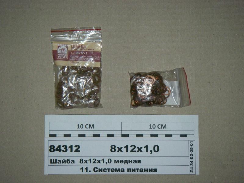 Шайба 8х12х1,0 мідна (ВТМ S. I. L. A.) 8х12х1,0