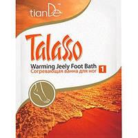 Согревающая ванна для ног