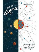 Книга Проста фізика. Від атомного ядра до межі Всесвіту