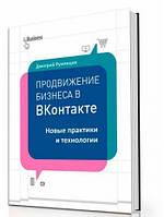 Книга Продвижение бизнеса в ВКонтакте. Новые практики и технологии