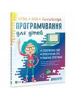 Книга Програмування для дітей. HTML, CSS та JavaScript