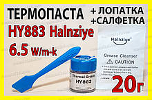 Термопаста HY883 x 20г BN 6,5W карбоновая Halnziye термопрокладка термоинтерфейс