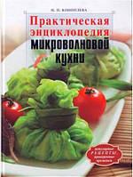 Книга Практическая энциклопедия микроволновой кухни