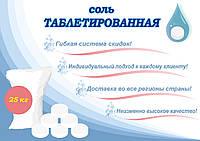 Соль Таблетированная, таблетированная соль Экстра от Славянского завода-производителя, Украина.