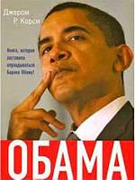 Книга Обама: Культ личности