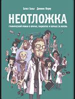 Книга Неотложка. Графический роман о врачах, пациентах и борьбе за жизньLes mille et une vies des urgences