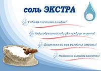 Соль пищевая, поваренная, выпаренная, мелкокристаллическая, марки Экстра, Полесье, Руссоль-Украина, Славянск.