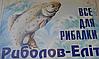 Рыболов-Элит - все для рыбалки: воблеры, спиннинговые удилища,одежда,надувные лодки.