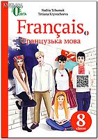 8 клас | Французька мова (4-й рік). Підручник (новав программа 2016) | Чумак