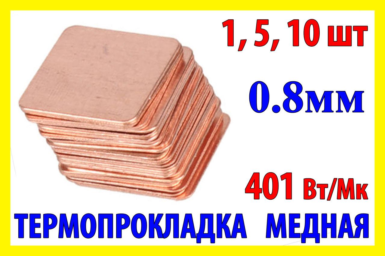 Термопрокладка медная 15х15mm 0.8mm пластина термопаста термоинтерфейс для ноутбука радиатор