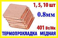 Термопрокладка медная 15х15mm 0.8mm пластина термопаста термоинтерфейс для ноутбука радиатор, фото 1
