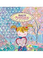 Книга Мандри Мімімішель. Розфарбовка для дітей