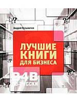 Книга Лучшие книги для бизнеса. B4B по-русски
