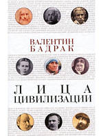 Книга Лица цивилизации. Уроки выдающихся личностей