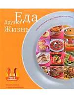 Книга Еда, Друзья, Жизнь