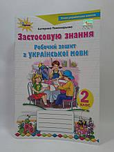 Українська мова 2 клас. Застосовую знання. Катерина Пономарьова. Оріон