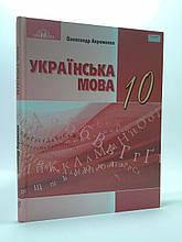 Українська мова 10 клас. Підручник. Авраменко. Грамота