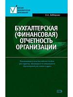 Книга Бухгалтерская (финансовая) отчетность организации