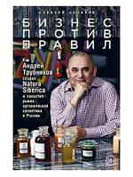 Книга Бизнес против правил. Как Андрей Трубников создал Natura Siberica и захватил рынок органической косметики в России