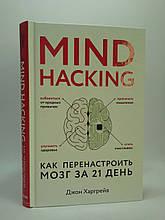 Эксмо Mind hacking Как перенастроить мозг за 21 день Харгрейв