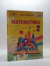 Математика 2 клас. НУШ. Любов Оляницька. Грамота