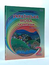 Українська мова та читання 2 клас. Частина 1. Мар'яна Захарійчук. Грамота