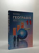 Абетка Навчальний посібник Географія 11 клас Кобернік