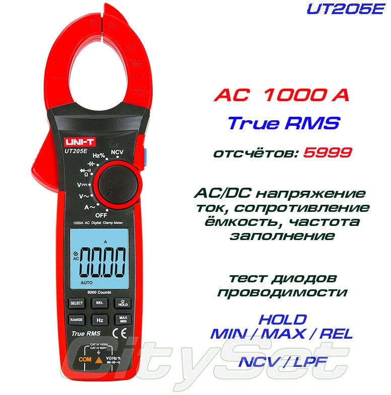 UT205E, токовые клещи TrueRMS, AC 1000A