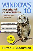 Виталий Петрович Леонтьев Windows 10. Новейший самоучитель. 4-е издание