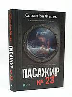 Віват Фітцек Пасажир номер 23