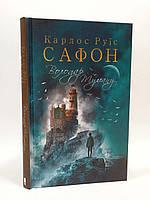 Книжковий клуб Володар Туману Книга 1 Сафон