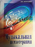 Музыкальная психотерапия. Теория и практика. Петрушин В.И.