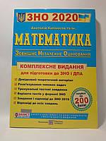 ПіП ЗНО 2020 Математика Комплексне видання Капіносов