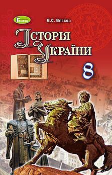 Історія України. 8 клас. Власов В.С.