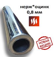 Дымоходная сендвич труба 130/200 Нержавейка-оцинковка.Толщина 0,8 мм. 1 метр.