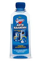 Средство для удаления накипи Антинакипин 250мл. (Золушка) Россия