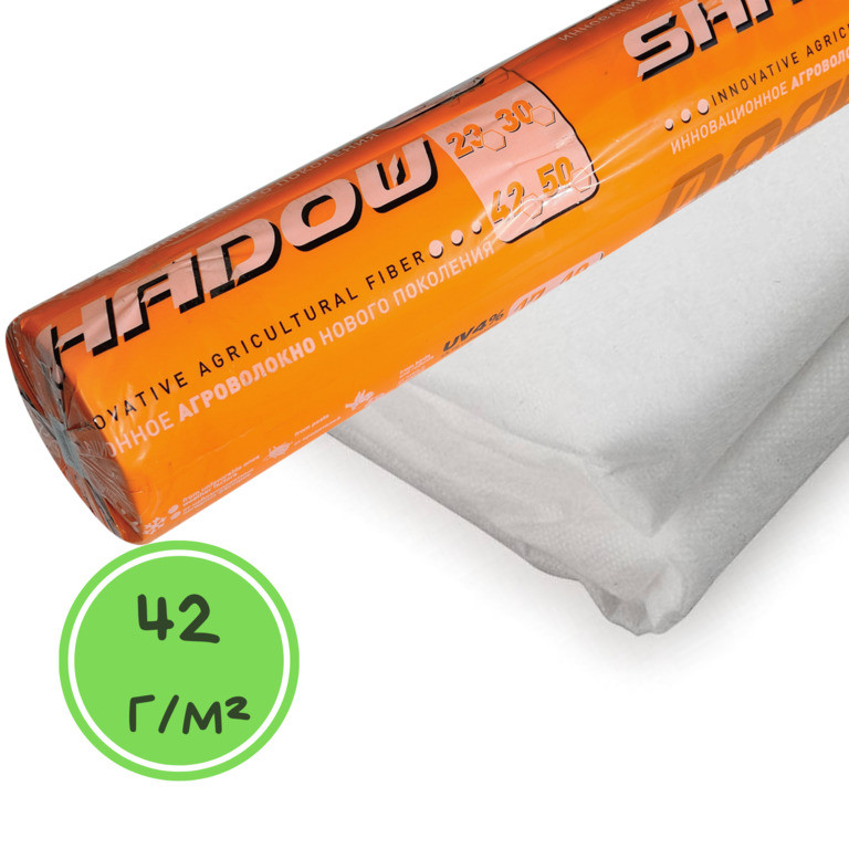 Агроволокно белое пакетированное 42 г/м2 *1.6* 5м Т.М. Shadow 4%